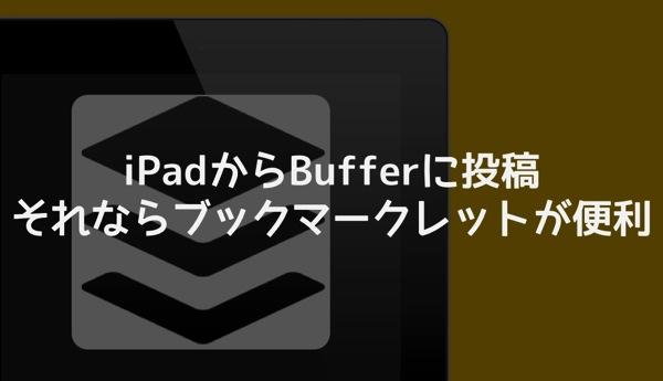 IPadからBufferに投稿予約をする最も簡単な方法