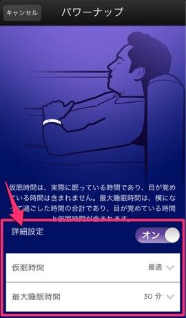 Jawbone up  パワーナップモードの設定方法 1