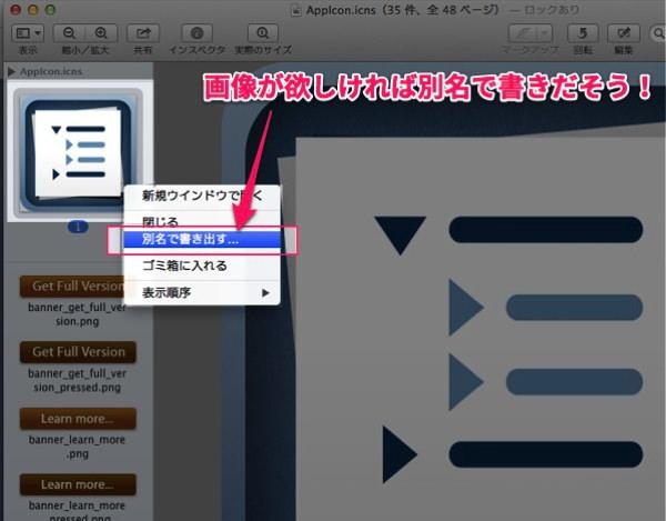 Macの裏ワザ アプリをプレビューで開くと使われてる画像が全部見られる 5