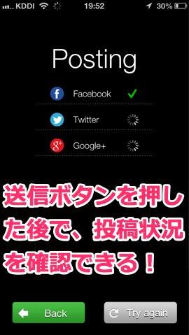 SNS同時投稿アプリEverypost 3