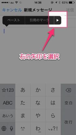今さら聞けない iPhoneのメールアプリを便利にする7つの小技 9