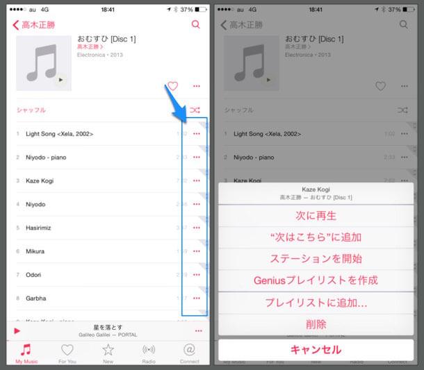 IPhoneの新しくなったミュージックアプリの使い方をよく使う機能に絞って解説 9