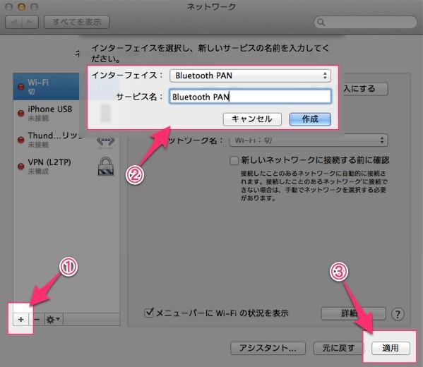 MacからiPhoneにBluetoothでテザリングできない時の対処法 5
