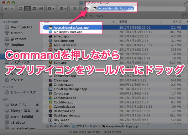 Finderのツールバーにアプリを設置する方法 1