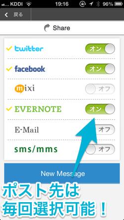 IPhoneアプリ ikki の紹介5
