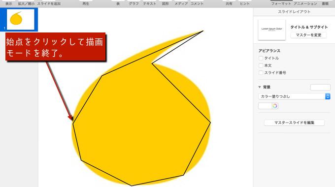 Keynoteで好きな図形を作る方法 011