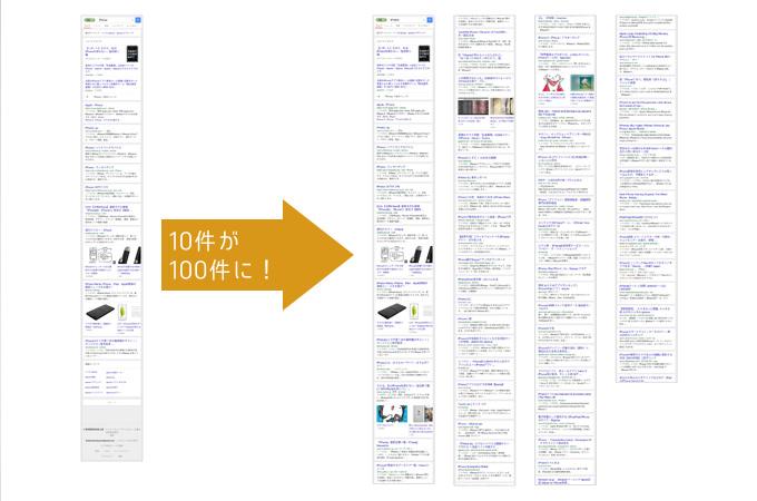 IPhoneの検索結果件数を変更する方法 02