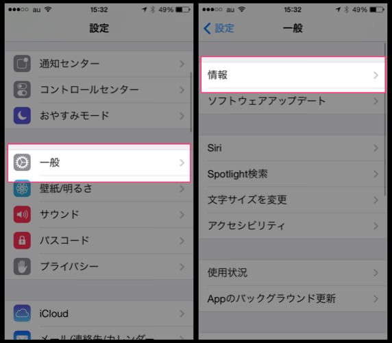 IPhone5ユーザーに朗報 無料でバッテリー交換してもらえるプログラムが開始に 2