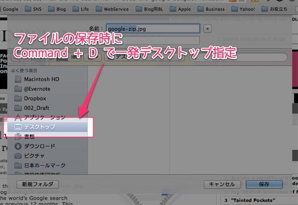 感動 MacのFinderでデスクトップを一発指定するショートカットが何かと便利 1 1