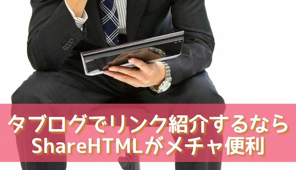 タブログで参考記事を綺麗に紹介したいならShareHTMLを活用しよう