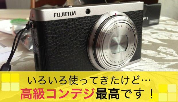 高級コンデジ-xf1