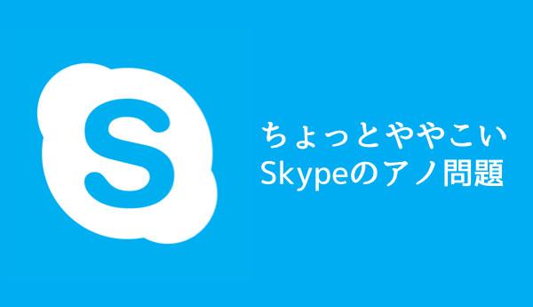 Skypeの落とし穴 微妙に分かりづらいメッセージが送られるタイミング