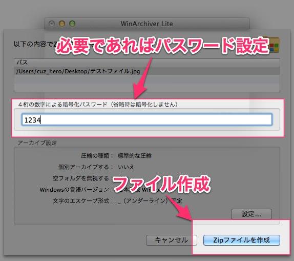 Macの圧縮したファイルをWindowsで文字化けさせない方法 4