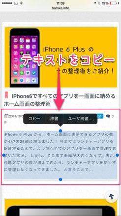 IPhoneでコピーした内容を保存でき 履歴からいつでも使える便利アプリ Clips 03
