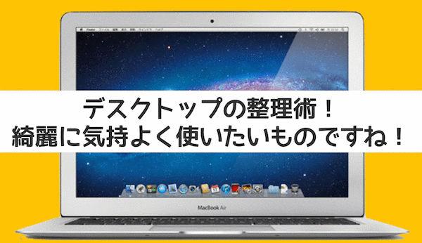 Macのデスクトップを綺麗に使うために実践してるアプリと整理術