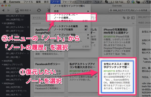 Evernoteのノートで前のバージョンを復元する方法1