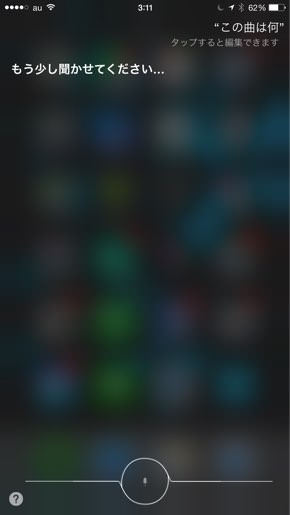 今流れてる音楽の曲名が知りたければiPhoneのSiriに教えてもらおう 2