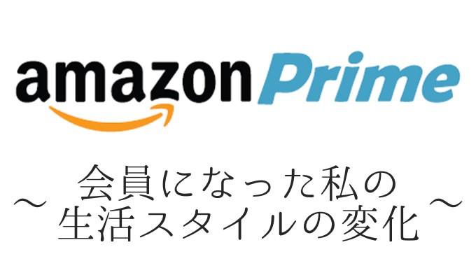 Amazon prime lifestyle