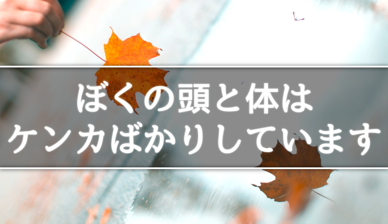 atama-to-karada-no-kenka