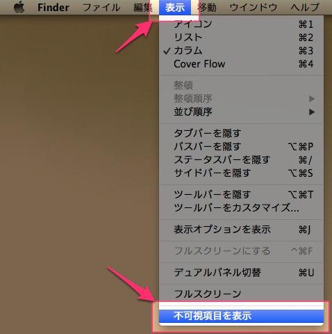 Macの で始まる見えないファイルを簡単に表示 削除する方法 4
