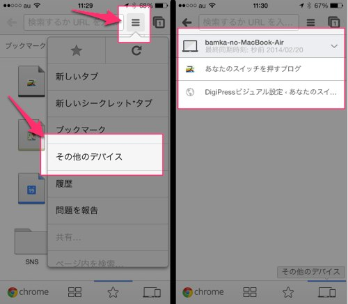 PCで今見てるサイトをiPhoneで即アクセスする最も簡単な方法 逆もOK 1
