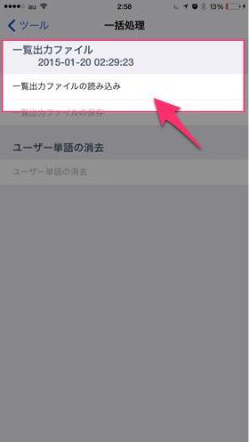 IPhoneの辞書に登録した単語をATOKでも使うために一括登録する方法 9