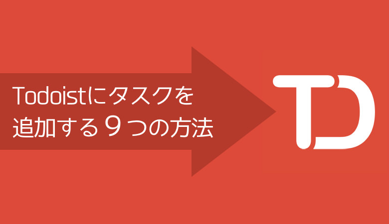 Todoistで新規タスクを追加する9つの方法をまとめてご紹介