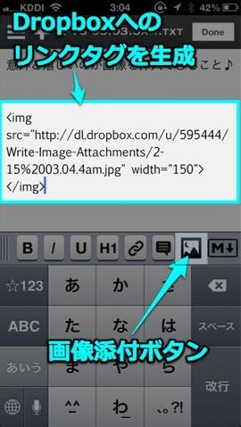 Write for Dropbox  使い方 7