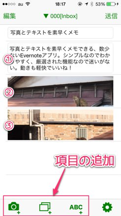 Evernoteメモアプリ CellMemo の紹介 2