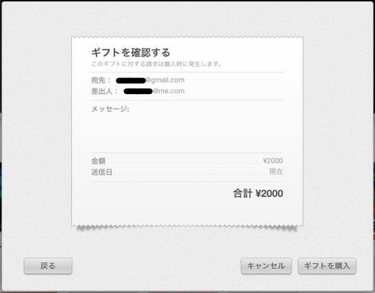 ITunesで使える現金を他の人にギフトする方法 家族とシェアするのに便利 4