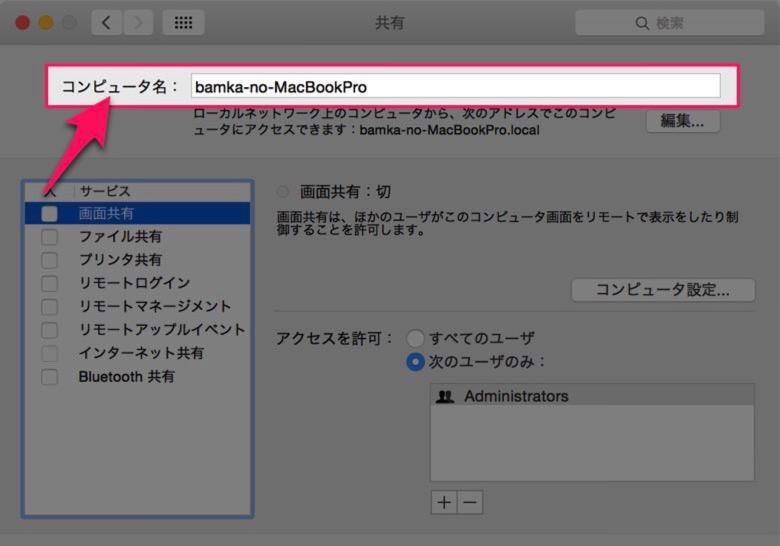 MacやiPhoneのデバイス名を変更する方法 まだの方は早めが吉 03