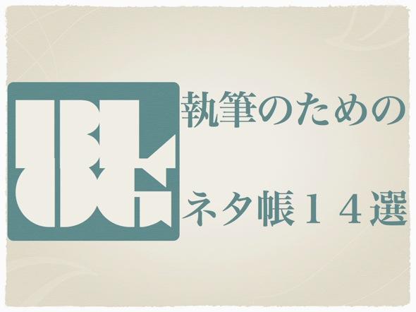 ブログ執筆のネタ帳 001