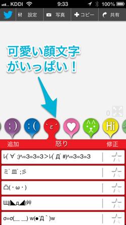 IPhoneアプリ ikki の紹介