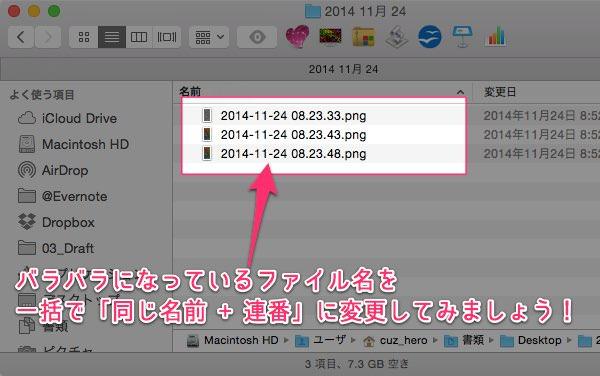 アプリ不要で連番も可能 複数のファイルの名前を一括で変更する方法 1