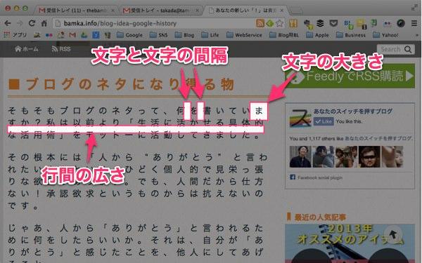 BBB ブログの文字の大きさや文字間は適当 →読みやすいブログを参考にすべし 1