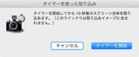 Macのスクリーンキャプチャでタイマー 時限設定 をする方法 02