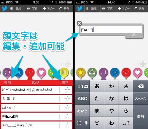 IPhoneアプリ ikki の紹介2