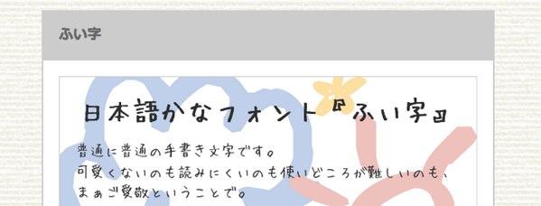 Evernoteに手書き風フォントを入れると超楽しい ふい字