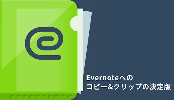 IPhone iPad対応 Evernoteへのコピー クリップの最強決定版 EverClip2