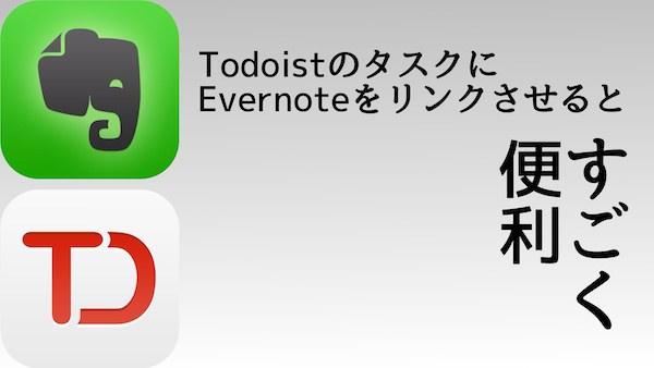 Todoistのタスクに補足資料としてEvernoteを紐付けると効率が激アップ