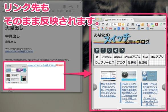 HTML マークダウンをEvernoteに反映させる方法 4