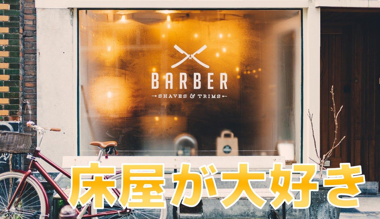 barber-ga-suki