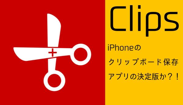 IPhoneでコピーした内容を保存でき 履歴からいつでも使える便利アプリ Clips