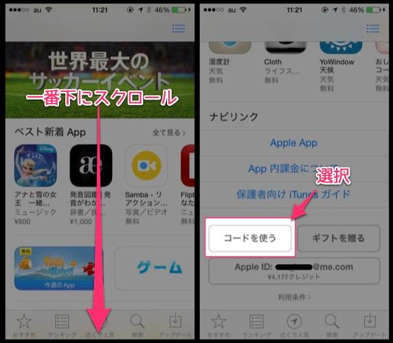 IPhoneからプロモーションコードやiTunesコードを使う方法 2