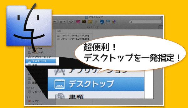 感動 MacのFinderでデスクトップを一発指定するショートカットが何かと便利