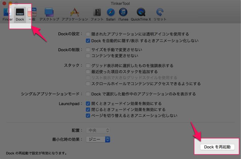 Finderアプリのアイコンを変更する方法 07