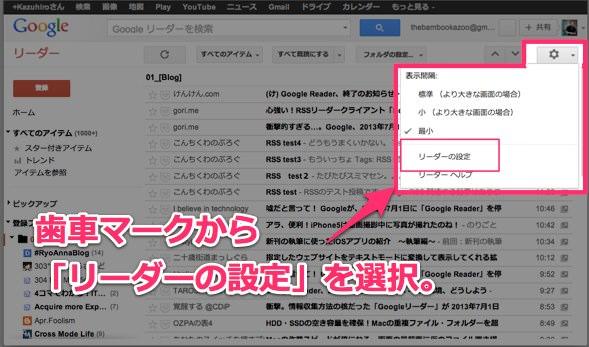 Googleリーダーのバックアップ エクスポート