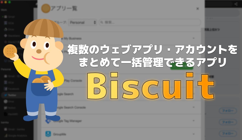 biscuit-app