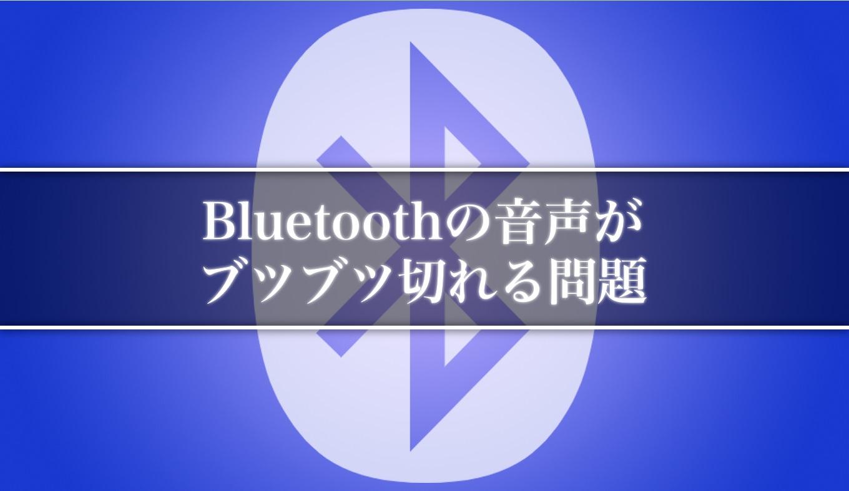 bluetooth-butsubutsu-kireru
