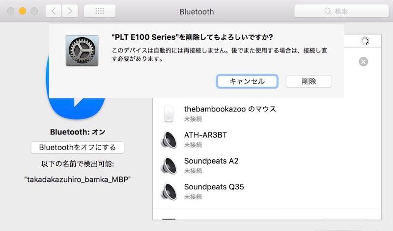 bluetooth-butsubutsu-kireru_6